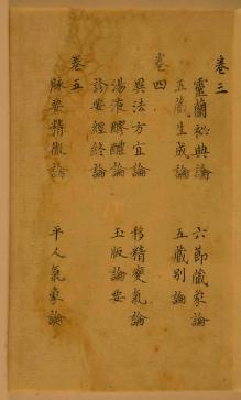 https://upload.wikimedia.org/wikipedia/commons/thumb/b/b6/The_Su_Wen_of_the_Huangdi_Neijing.djvu/page3-220px-The_Su_Wen_of_the_Huangdi_Neijing.djvu.jpg