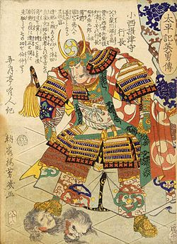 https://upload.wikimedia.org/wikipedia/commons/thumb/a/ae/Konishi_Yukinaga.jpg/250px-Konishi_Yukinaga.jpg
